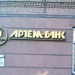 НБУ визнав неплатоспроможним невеликий банк «Артем»