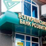 Ліквідацію банку «ВБР» продовжили на рік
