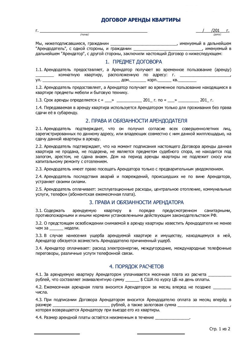 Договір оренди квартири у 2016 році