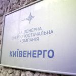 «Київенерго» Ахметова більше не буде працювати з Києвом