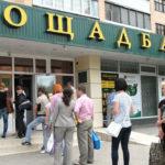 Ощадбанк ввів комісію за оплату комунальних платежів