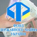 Фонд державного майна виконав план приватизації менш ніж на 0,5%