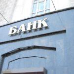Ліквідацію банку «Велес» скасував Верховний суд України