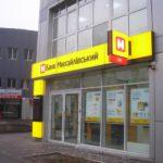 У боржників «Михайлівського» київський call-центру вимагав гроші