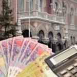 Українські банки скоротили борг перед НБУ на 4,2 млрд грн