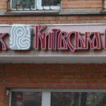 «Київська Русь» виграла справу у суді щодо своєї ліквідації