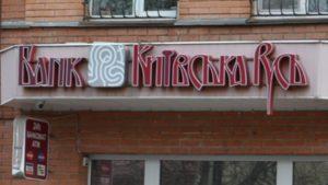 kievskaya-rus-bank1