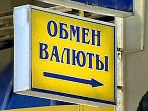 obmennye-punkty1