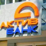 Фонд гарантування вкладів фізосіб продовжив ліквідацію Актив-Банку
