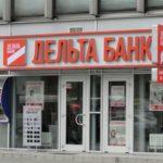 Фонд гарантування вкладів продасть з аукціону кредити Дельта Банку