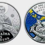 НБУ введе в обіг нову монету до дня Святого Миколая