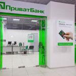 ПриватБанк призупиняє на день корпоративні платежі