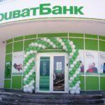 Нацбанк України визнав ПриватБанк неплатоспроможним