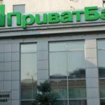 Фонд гарантування вкладів фізосіб продав акції ПриватБанку