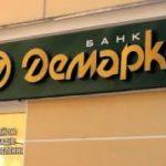 Ліквідацію банку «Демарк» продовжили на рік