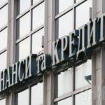 В лютому продовжать виплати вкладникам банку «Фінанси і кредит»