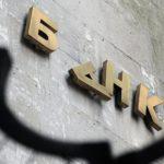 В Україні ліквідовано 81 з 93 визнаних неплатоспроможними банків