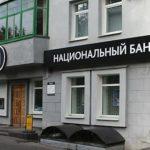 Банк «Траст» почали виводити з ринку України