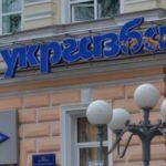 Державний «Укргазбанк збільшив свої активи на 15 відсотків