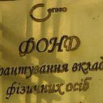 На аукціон ФГВФО виставляє активи банку «Демарк»