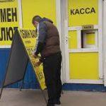 Нацбанк виявив 3 нелегальних обмінника у Львові