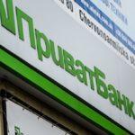 ПриватБанк просить Нацбанк про докапіталізацію