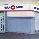 Фонд гарантування вкладів продає дебіторську заборгованість перед «Реал Банком»