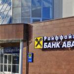 Райффайзен Банк Аваль вийшов на 1 млрд гривень прибутку