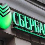 Сбербанк вийшов з лізингового бізнесу в Україні
