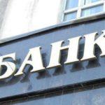 Глава НБУ запевнила, що банківська система повністю прозора