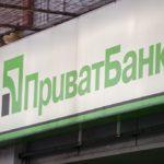ПриватБанк перед націоналізацією вивів понад 16 млрд грн
