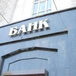 ФГВФО продав активи 35-ти банків-банкрутів майже на 181 млн грн