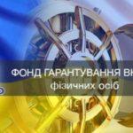 ФГВФО виплатив вкладникам збанкрутілих банків 87 млрд грн