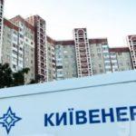 «Київенерго» зазнав збитків на 1,2 млрд гривень