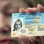 Ціна біометричного паспорту для виїзду в Європу без віз