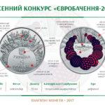 Нацбанк випустить пам'ятну монету «Євробачення-2017»