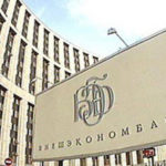 ВЕБ продасть українську «дочку» до 1 липня 2017 року