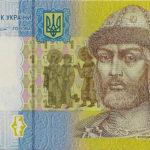 Українській гривні виповнився 21 рік