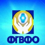 Активи ФГВФО досягнули 14,7 млрд грн